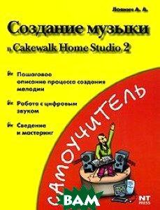 �������� ������ � Cakewalk Home Studio 2  �. �. ������ ������