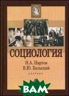 Социология. Учебник для вузов  Бельский В.Ю., Нартов Н. А.  купить