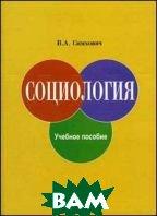 Социология. Учебное пособие  Симхович В.А.  купить