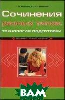 Сочинения разных типов: технология подготовки  Сивакова Ю.Н., Матина Г.О.  купить