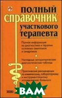 Справочник участкового терапевта   купить