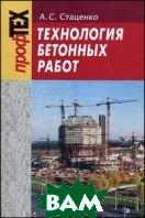 Технология бетонных работ: Учебное пособие.  Стаценко А.С.  купить
