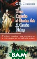 Three Centuries of Russian Art / ��� ���� �������� ���������  ��������� �.�.  ������