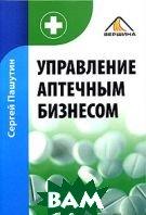 Управление аптечным бизнесом  Сергей Пашутин купить