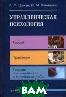 Управленческая психология. Учебное пособие  Филинова И.М., Шикун А.Ф.  купить