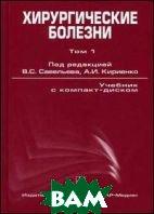 Хирургические болезни. В 2 томах. Том 1. Учебник + CD  Кириенко С., Савельева  купить