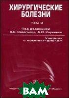 Хирургические болезни. В 2 томах. Том 2. Учебник + CD  Кириенко С., Савельева  купить