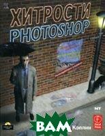 Хитрости Photoshop. Искусство создания фотореалистичных монтажей (+ CD-ROM)  Стив Кэплин купить