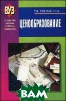 ЦЕНООБРАЗОВАНИЕ Учебное пособие 2-е изд  Емельянова Т.В.  купить