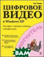 Цифровое видео в Windows XP  Перри Г.  купить