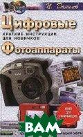 Цифровые фотоаппараты: Краткие инструкции для новичков  Данилов П.П. купить