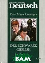 Der Schwarze Obelisk / Черный обелиск  Ремарк Э.М.  купить