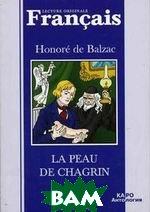 La Peau de Chagrin / Шагреневая кожа  Бальзак О. Де  купить