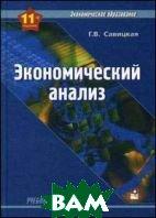 Экономический анализ. Учебник. 12-е издание  Савицкая Г.В.  купить