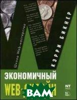 Экономичный Web-дизайн  Бикнер К.  купить