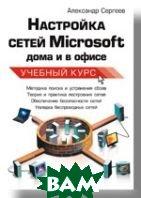 Настройка сетей Microsoft дома и в офисе. Учебный курс   Сергеев А. П. купить