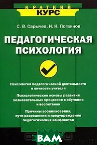 Педагогическая психология. Краткий курс   С. В. Сарычев, И. Н. Логвинов купить
