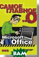 Самое главное о... Microsoft Office  Бондаренко С. В., Бондаренко М. Ю. купить