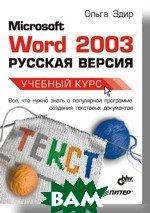 Microsoft Word 2003 (русская версия). Учебный курс   Здир О. Г. купить