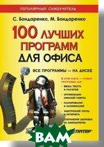 100 лучших программ для офиса (+CD). Популярный самоучитель   Бондаренко С. В., Бондаренко М. Ю. купить