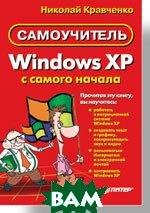 Windows XP с самого начала  Кравченко Н. А. купить