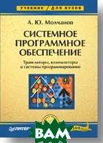 Системное программное обеспечение: Учебник для вузов   Молчанов А. Ю. купить