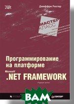 Программирование на платформе MS .NET Framework. 3-е изд.  Рихтер Дж. купить