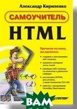 Самоучитель HTML   Кириленко А. П. купить