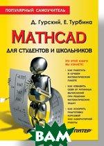 Mathcad для студентов и школьников. Популярный самоучитель  Гурский Д. А. купить