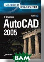 AutoCAD 2005. Библиотека пользователя (+CD)   Соколова Т. Ю. купить