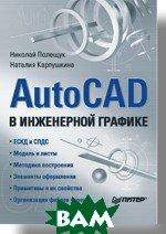 AutoCAD в инженерной графике  Полещук Н. Н., Карпушкина Н. Г. купить
