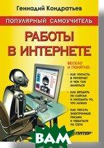 Популярный самоучитель работы в Интернете  Кондратьев Г. Г. купить