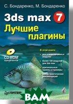 3ds max 7. Лучшие плагины (+CD)   Бондаренко С. В., Бондаренко М. Ю. купить