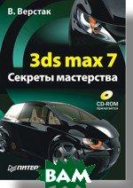 3ds max 7. Секреты мастерства (+CD)  Верстак В. А. купить