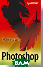 Photoshop  Солоницын Ю. А. купить