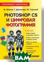 Photoshop CS и цифровая фотография. Популярный самоучитель  Шахов М. В., Данилова Т., Гурский Ю. А. купить