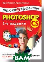 Photoshop CS. ����� � �������. 2-� ���. (+CD)  ������� �. �., ������� �. �. ������