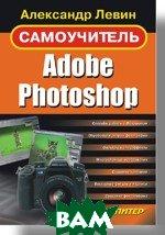 Самоучитель Adobe Photoshop  Левин А. Ш. купить