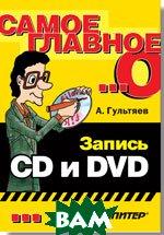 Самое главное о... Запись CD и DVD  Гультяев А. К. купить