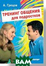 Тренинг общения для подростков  Грецов А. Г. купить
