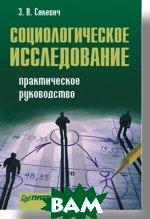 Социологическое исследование: практическое руководство  Сикевич З. В. купить