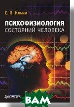 Психофизиология состояний человека  Ильин Е. П. купить