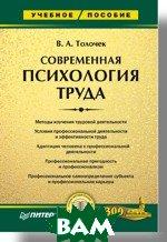 Современная психология труда: Учебное пособие  Толочек В. А. купить