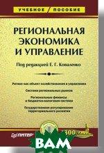 Региональная экономика и управление: Учебное пособие  Коваленко Е. Г. купить