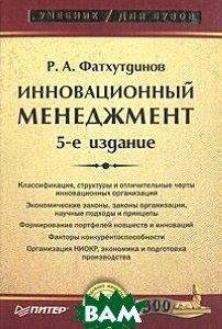 Инновационный менеджмент: Учебник для вузов. 5-е изд.  Фатхутдинов Р. А. купить