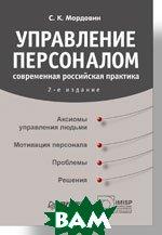 Управление персоналом: современная российская практика. 2-е изд.  Мордовин С. К. купить