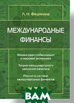 Международные финансы  Федякина Л. Н. купить