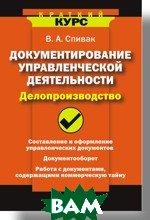 Документирование управленческой деятельности (Делопроизводство)  Спивак В. А. купить