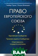 Право Европейского Союза  Горниг Г. .., Витвицкая О. А. купить