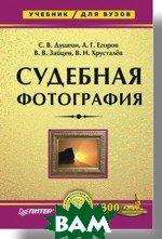 Судебная фотография: Учебник для вузов  Хрусталев В. Н. купить